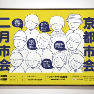 ポスター(「京都市会日程等周知ポスター」優秀賞)